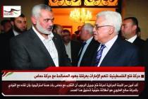 حركة فتح الفلسطينية: تتهم الإمارات بعرقلة جهود المصالحة مع حركة حماس