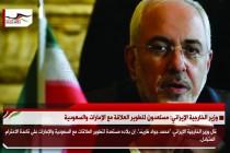 وزير الخارجية الإيراني: مستعدون لتطوير العلاقة مع الإمارات والسعودية