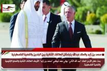 محمد بن زايد والملك عبدالله يتباحثان العلاقات الثنائية بين البلدين والقضية الفلسطينية