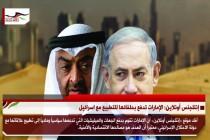 إنتلجنس أونلاين: الإمارات تدفع بحلفائها للتطبيع مع اسرائيل