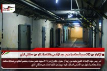 الإفراج عن 515 سجيناً بمناسبة حلول عيد الأضحى والقائمة تخلو من معتقلي الرأي