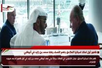 ظهور أول لملك اسبانيا الملاحق بتهم الفساد رفقة محمد بن زايد في أبوظبي