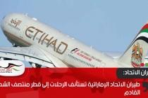 طيران الاتحاد الإماراتية تستأنف الرحلات إلى قطر منتصف الشهر القادم