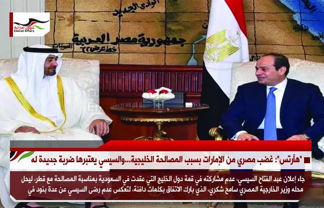 """""""هآرتس"""": غضب مصري من الإمارات بسبب المصالحة الخليجية...والسيسي يعتبرها ضربة جديدة له"""