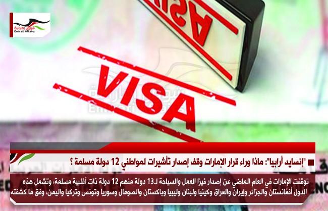 """""""إنسايد أرابيا"""": ماذا وراء قرار الإمارات وقف إصدار تأشيرات لمواطني 12 دولة مسلمة ؟"""