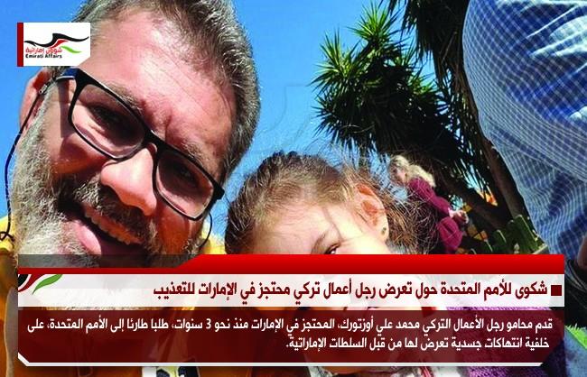 شكوى للأمم المتحدة حول تعرض رجل أعمال تركي محتجز في الإمارات للتعذيب