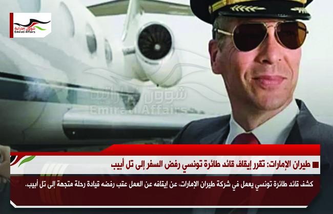 """""""طيران الإمارات"""" تقرر إيقاف قائد طائرة تونسي رفض السفر إلى تل أبيب"""