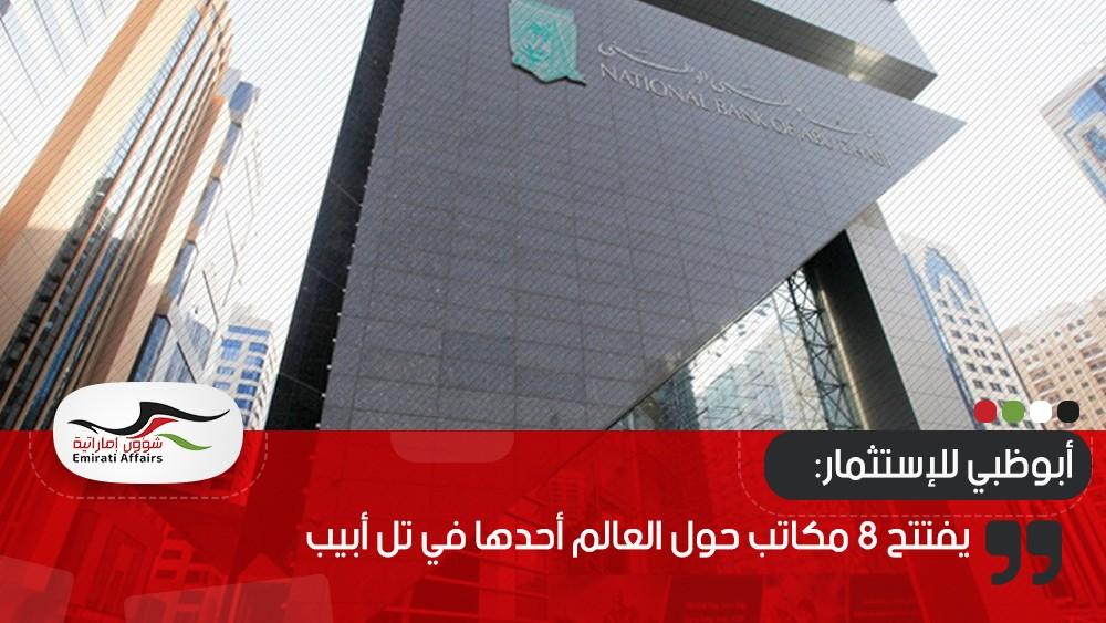 أبوظبي للاستثمار يفتتح 8 مكاتب حول العالم أحدها في تل أبيب