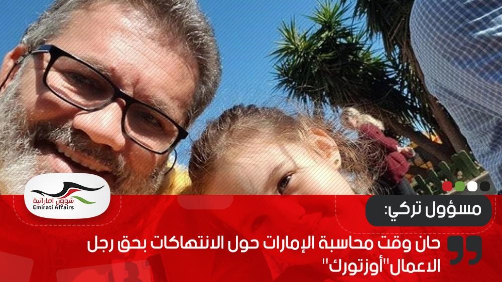 """مسؤول تركي: حان وقت محاسبة الإمارات حول الانتهاكات بحق رجل الاعمال""""أوزتورك"""""""