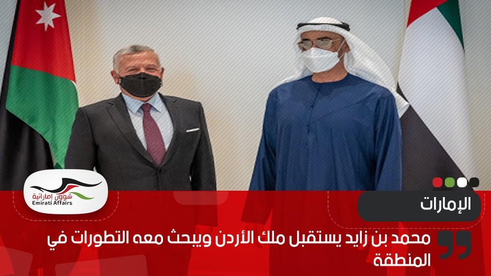 محمد بن زايد يستقبل ملك الأردن ويبحث معه التطورات في المنطقة