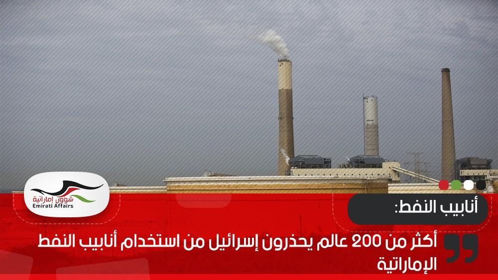 أكثر من 200 عالم يحذرون إسرائيل من استخدام أنابيب النفط الإماراتية