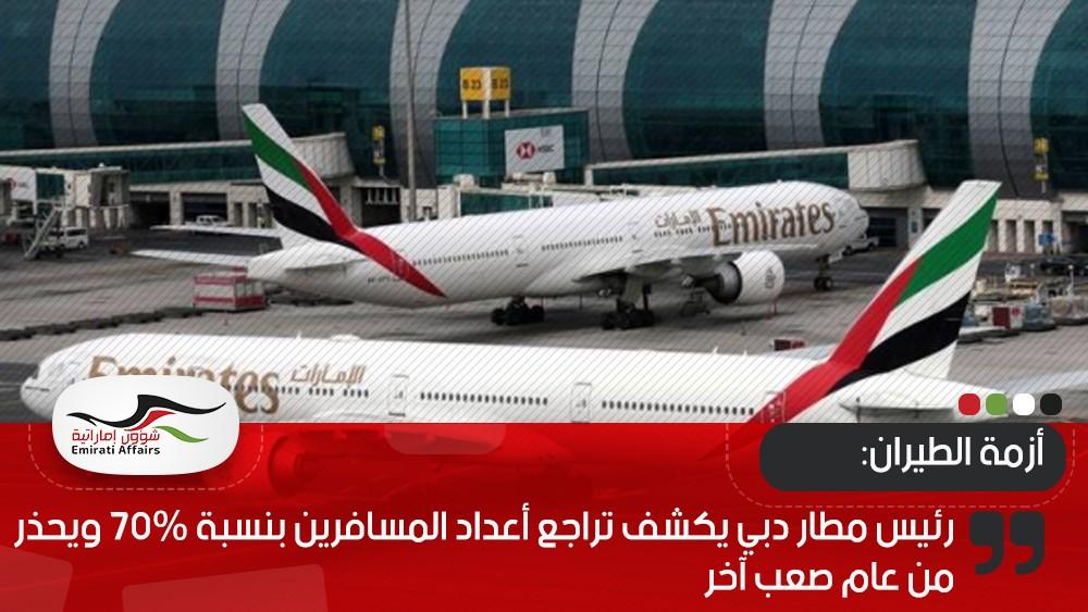 رئيس مطار دبي يكشف تراجع أعداد المسافرين بنسبة 70% ويحذر من عام صعب آخر