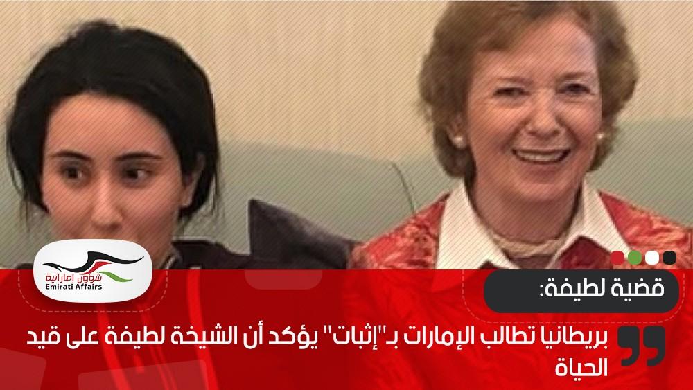 """بريطانيا تطالب الإمارات بـ""""إثبات"""" يؤكد أن الشيخة لطيفة على قيد الحياة"""
