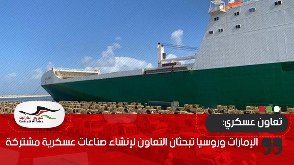 الإمارات وروسيا تبحثان التعاون لإنشاء صناعات عسكرية مشتركة