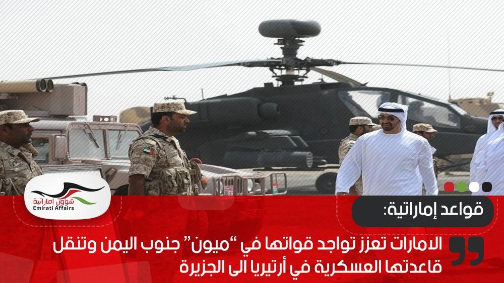 """الامارات تعزز تواجد قواتها في """"ميون"""" جنوب اليمن وتنقل قاعدتها العسكرية في أرتيريا الى الجزيرة"""