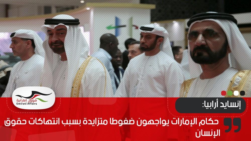 إنسايد أرابيا: حكام الإمارات يواجهون ضغوطا متزايدة بسبب انتهاكات حقوق الإنسان