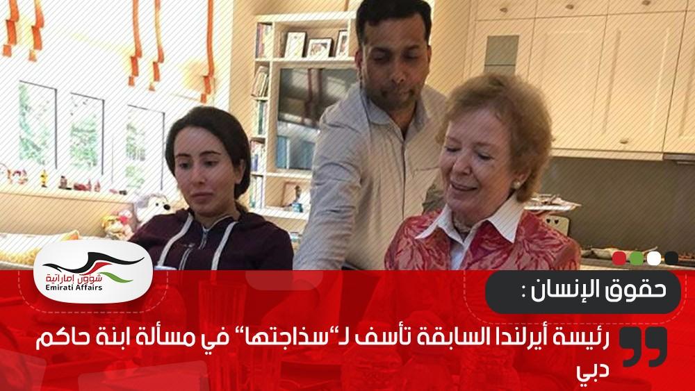"""رئيسة أيرلندا السابقة تأسف لـ""""سذاجتها"""" في مسألة ابنة حاكم دبي"""