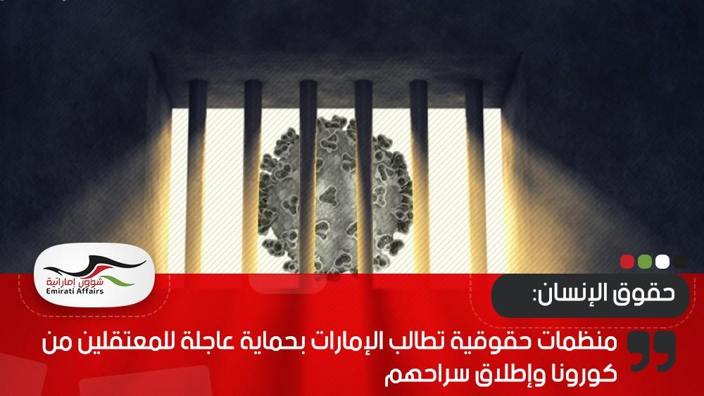 منظمات حقوقية تطالب الإمارات بحماية عاجلة للمعتقلين من كورونا وإطلاق سراحهم