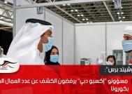 """""""أسوشيتد برس"""": مسؤولو """"إكسبو دبي"""" يرفضون الكشف عن عدد العمال المصابين بكورونا"""
