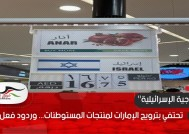 """""""الخارجية الإسرائيلية"""" تحتفي بترويج الإمارات لمنتجات المستوطنات... وردود فعل غاضبة"""