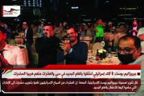 جيروزاليم بوست: 8 آلاف إسرائيلي احتفلوا بالعام الجديد في دبي والعشرات منهم هربوا المخدرات
