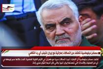 مصادر دبلوماسية تكشف عن اتصالات إماراتية مع إيران لتجنب أي رد انتقامي