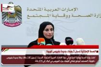 الصحة الإماراتية تسجل 3 وفيات جديدة بفيروس كورونا