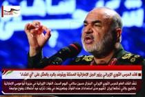 """قائد الحرس الثوري الإيراني يزور الجزر الإماراتية المحتلة ويتوعّد بالرد بالمثل على """"أي اعتداء"""""""