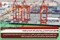 العراق: الباخرة المفخخة في ميناء أم قصر كانت قادمة من الإمارات