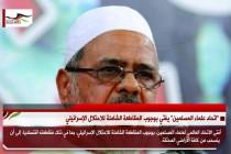 """""""اتحاد علماء المسلمين"""" يفتي بوجوب المقاطعة الشاملة للاحتلال الإسرائيلي"""