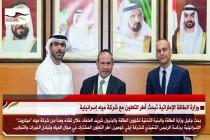وزارة الطاقة الإماراتية تبحث أطر التعاون مع شركة مياه إسرائيلية