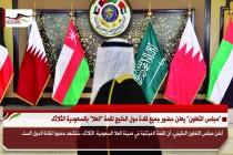 """""""مجلس التعاون"""" يعلن حضور جميع قادة دول الخليج لقمة """"العلا"""" بالسعودية الثلاثاء"""