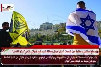 """موقع إسرائيلي: مخاوف من شبهات غسيل أموال بصفقة شراء شيخ إماراتي لنادي """"بيتار القدس"""""""