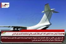 الإمارات ترفض إعادة تشغيل ثالث أكبر مطار باليمن والذي تستخدمه كسجن غير شرعي
