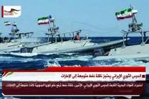 الحرس الثوري الإيراني يحتجز ناقلة نفط متوجهة إلى الإمارات