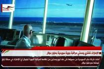الإمارات تشتري وحدتي مراقبة جوية سويدية بمليار دولار
