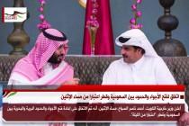 اتفاق لفتح الأجواء والحدود بين السعودية وقطر اعتبارا من مساء الإثنين