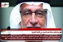 عبدالخالق عبدالله قطر انتصرت في الأزمة الخليجية
