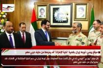 """موقع روسي: تورط إيران بقضية """"خلية الإمارات"""" قد يحرمها من حليف عربي مهم"""