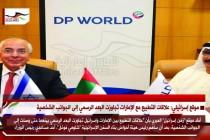 موقع إسرائيلي: علاقات التطبيع مع الإمارات تجاوزت البعد الرسمي إلى الجوانب الشخصية