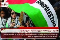 مسؤولة إسرائيلية: العلاقات مع أوروبا تحسنت بعد التطبيع مع الإمارات
