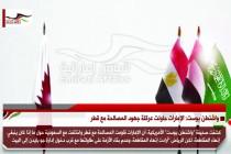 واشنطن بوست: الإمارات حاولت عرقلة جهود المصالحة مع قطر