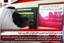أعباء الديون السيادية لدول الخليج بين الأكبر عالميا في 2021 بسبب كورونا