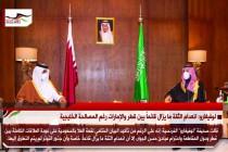لوفيغارو: انعدام الثقة ما يزال قائماً بين قطر والإمارات رغم المصالحة الخليجية