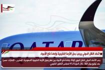 اتحاد النقل الدولي يرحب بحل الأزمة الخليجية وإعادة فتح الأجواء