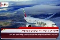 الإمارات تعلن عن فتح كافة المنافذ البرية والبحرية والجوية مع قطر