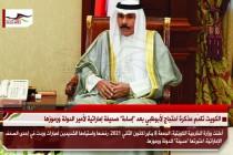 """الكويت تقدِّم مذكرة احتجاج لأبوظبي بعد """"إساءة"""" صحيفة إماراتية لأمير الدولة ورموزها"""