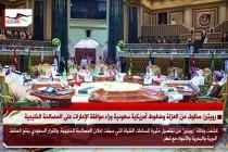 رويترز: مخاوف من العزلة وضغوط أمريكية سعودية وراء موافقة الإمارات على المصالحة الخليجية