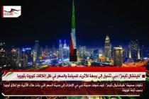 """""""فايننشال تايمز"""": دبي تتحول إلى وجهة للأثرياء للسياحة والسهر في ظل إغلاقات كورونا بأوروبا"""