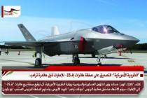 """""""الخارجية الأمريكية"""": التصديق على صفقة طائرات إف-35 للإمارات قبل مغادرة ترامب"""